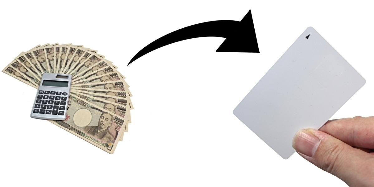 現金からクレジットカード決済