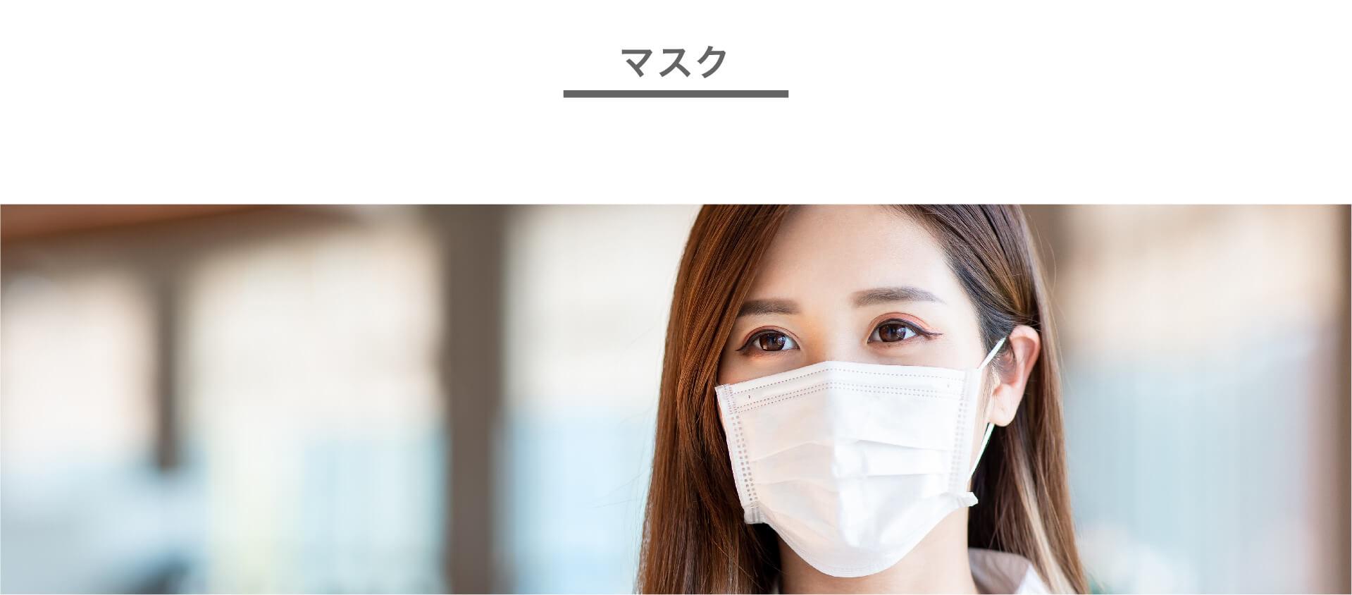 コロナウイルス対策:マスク