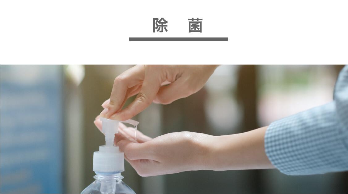 コロナウイルス対策:除菌