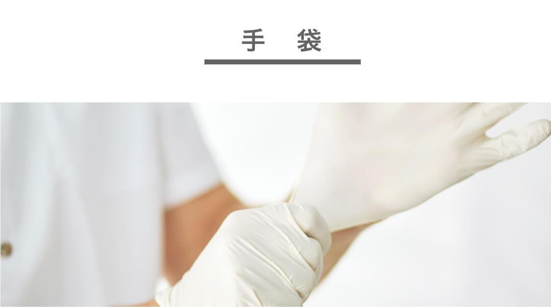 コロナウイルス対策:手袋