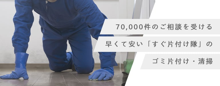 月間600件のご相談を受ける早くて安い「すぐ片づけ隊」のゴミ片付け・清掃