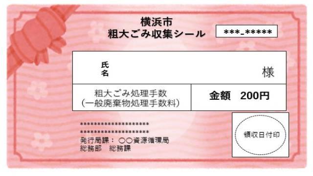 券 処理 店 横浜 ごみ 粗大 市 取扱
