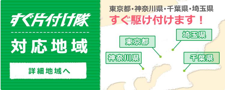 すぐ片付け隊・対応地域、詳細地域へ。東京都・神奈川県・千葉県・埼玉県ならすぐ駆け付けます!(それ以外の地域でも伺える場合があります。お気軽にお問い合わせください。)