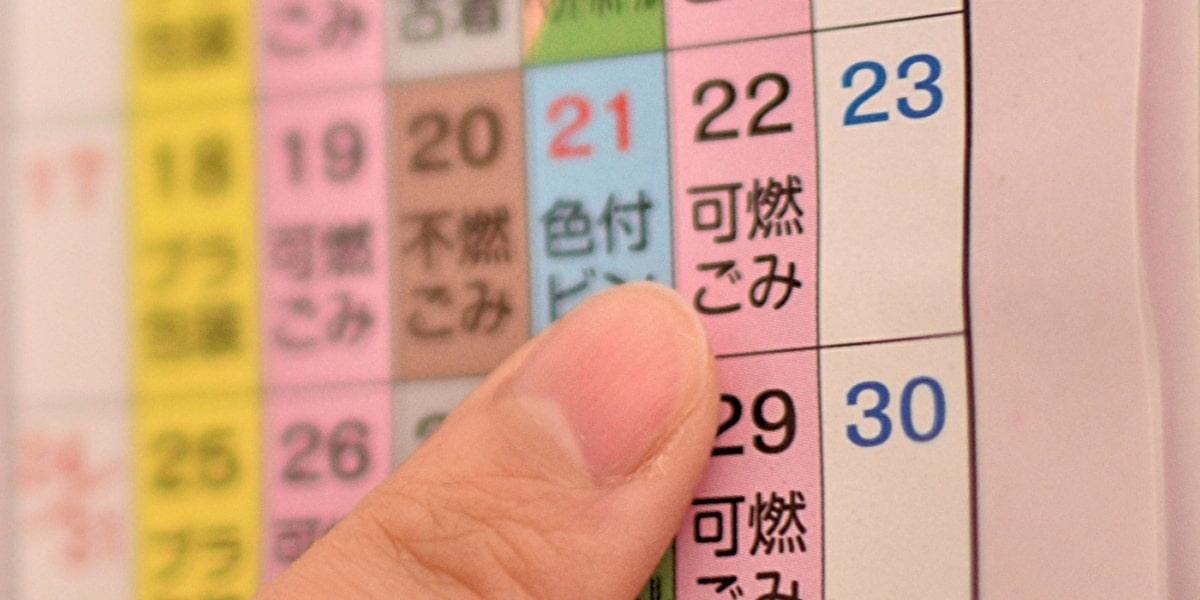 自治体のゴミカレンダー